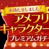 アメフリに公式キャラクター誕生キャンペーン開催中!最大1万円分のプレミアムガチャに挑戦出来る!