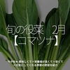 772食目「旬の役菜 2月【コマツナ】」今が旬★ 美味しくて+栄養価が高くて+安くて=元気にしてくれる季節の野菜を紹介