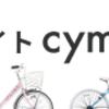 ブリヂストンCYLVA F24:スタンド、ライト、バスケット標準のクロスバイクはこれだけ!