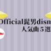 【話題】Official髭男dismの人気曲5選!!これであなたもヒゲダンの虜になる