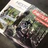 NESTO 2020年カタログ!