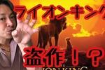 シンバはメス!? ライオンキングの都市伝説!