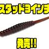 【シグナル×ギャンブラー】ミドストの定番ワームのダウンサイズモデル「スタッド3インチ」発売!