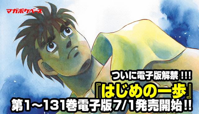 『はじめの一歩』ついに電子版解禁!!! 第1~131巻電子版7月1日発売開始!! その他最新情報盛りだくさん!