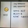 【VC金銀クリスタル】初心者でもわかるタマゴ技のすすめ(基礎編)
