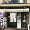 関西フィル第300回記念定期演奏会&GWの旅立ち