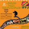 IFFJ/インディアン・フィルム・フェスティバル・ジャパン2015で『ラムリーラ』と『バン・バン!』を観た
