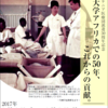 企画展示「長崎大学アフリカでの50年、これからの貢献。」が好評展示中です!