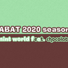 PABAT!2020開催中 -2次登録の結果- [ #PABAT2020 ]