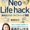本棚:『勝間式ネオ・ライフハック100』
