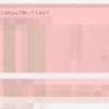 Backbone.jsでフロントエンド開発