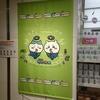 【癒し】ちいかわ@東京駅