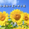 令和最初の夏の甲子園開幕