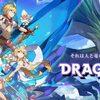 【ドラガリ】ドラガリアロストのプレイ評価。リリィがかわいいんだよ!任天堂とCygamesという2大メーカー強力コラボアプリの感想をまとめてみた!そう、これは伝説の始まりなんだ・・・。