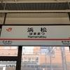 【駅探訪】浜松駅新幹線側