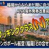 突然のブッキングクラス改悪?!ANAプレミアムエコノミー Super Value(N) ってなに?シンガポール航空+ANA海外発券100%積算(E)で滑り込みクアラルンプールが可能です。