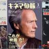 クリント・イーストウッドは日本で高く評価されすぎているという説は本当なのか――荻野洋一『リチャード・ジュエル』論の問題点をめぐって