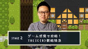 TOEICのレベルアップにつながる英単語の覚え方の秘密は「宝探し」にあり!