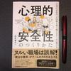 【1枚図解】『心理的安全性のつくりかた』石井 遼介