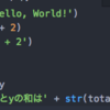 Progate(プロゲート)でPythonを学んでみた