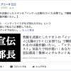 ブログで指定した画像がFacebookのサムネイル画像に表示されない方へ