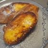 下ごしらえ5分、あとは焼くだけ☆簡単で美味しいフレンチトースト