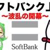 まさかの負けスタート!ソフトバンク株の初日終値は1282円