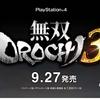『無双OROCHI3』 PV第3弾を公開!PS4のDL版では予約特典「神速版」を本日より配信開始!