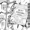 週刊マンガ感想2020年27号(7/4-7/10)