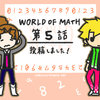 WORLD OF MATH 第5話
