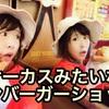 北海道函館限定!サーカスみたいなハンバーガーショップ「ラッキーピエロ」って知ってる?