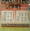 歌舞伎座十一月 吉例顔見世大歌舞伎 写真