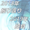 【PRIVATE】2018年の振り返りと2019年の抱負