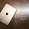 【実はかなり実用的】半裸族運用ってどうなの?iPadを5年間半裸族運用した学生Apple信者が答えます