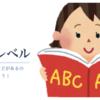 英語の多読をするために、自分の英語のレベルを知ろう!