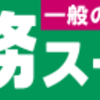 破壊力抜群!業務スーパーの安さと量!!!
