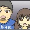 悲劇!兄妹で行く江の島・恋人の丘!①【web漫画】