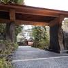 おちあいろう【静岡県 湯ヶ島温泉】~宿泊料金は高い。だが、おもてなし・料理・空間・温泉は完璧なスロータイムを演出している~