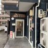 麺職 夷霧来 @新潟市西区  背脂味噌ラーメン&ミニチャーハン