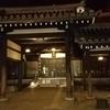 城崎温泉 兵庫県