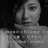 yumi-mono-chrome Osaka 松田忠雄 × 杉本有美に行ってきた話。