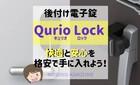 生活の質10倍UP!後付けスマートキーQurio Lockで快適と安心を手に入れよう!