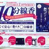 カメヤマローソク|誰でも応募できる!クイズに答えて1万円が当たる!総計2,000名に当たる!