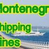 フィリピンの船旅モンテネグロ・シッピング・ラインズについて【フィリピン】