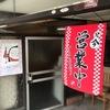 「初雪食堂」でハンバーグ定食