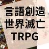 TRPG『ダイアレクト』の感想