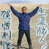 カソリの1万円旅(5):日本橋→出雲崎、一気歩き300キロ!