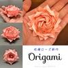 佐藤ローズ、待望の新作! 〜「Origami」という品種のバラを折り紙で〜