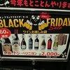 (雑記)イオン ブラックフライデーのワイン福袋を購入