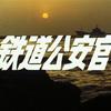 『鉄道公安官』ちょっとした感想 Track-1(第1~3話)